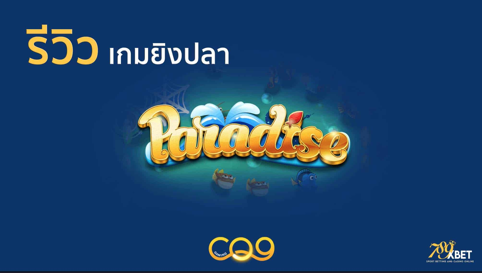 PARADISE LEVIATHAN CQ9