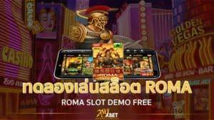 ทดลองเล่นสล็อต ROMA ฟรี ไม่ต้องฝาก กับเว็บตรงสล็อตโรม่า